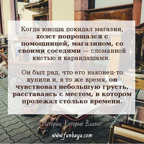 Когда юноша покидал магазин, холст попрощался с помощницей, магазином, со своими соседями — сломанной кистью и карандашами.   Он был рад, что его наконец-то купили и, в то же время, он чувствовал небольшую грусть, расставаясь с местом, в котором пролежал столько времени.  https://soundcloud.com/funbayu/miracle-defective  #Вдохновение #Любовь #ВдохновляющаяИстория #Психология #Сказка #Писательство #Сокровище #Чудо #Магазин #Творчество #Цитаты #Мотиваторы #Тренинги #Успех #Притча #Юность…