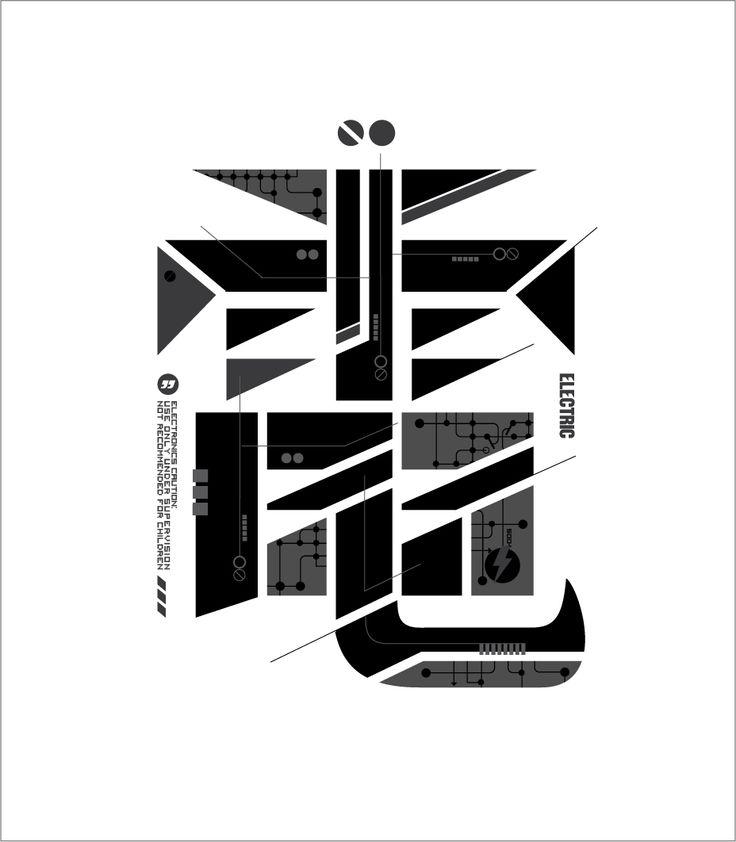 ナスは嫌いなのです!(コラァ ではなく…電気関係のポスター。