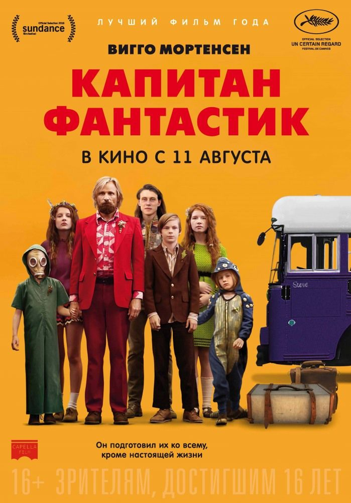 Капитан Фантастик (Captain Fantastic)