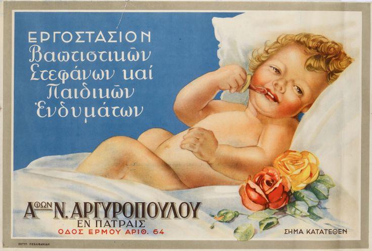 Εργοστάσιον βαπτιστικών, στεφάνων και παιδικών ενδυμάτων, Αφων Ν. Αργυροπούλου, εν Πάτραις, οδός Έρμού αριθ.64, δεκαετία 1950