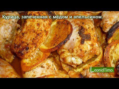 Курица, запеченная с мёдом и апельсином. Новогодняя. -