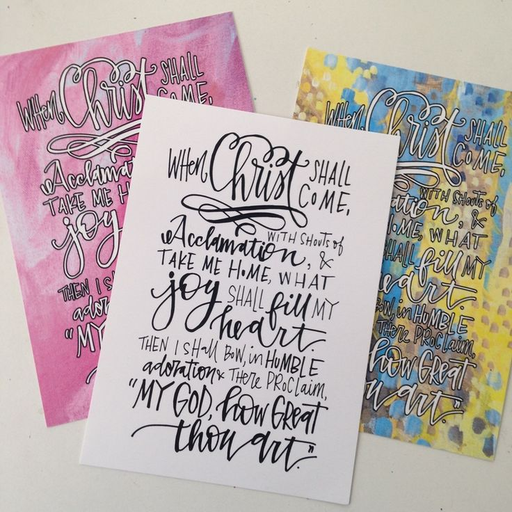 words to how great thou art printable