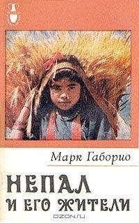 """""""Непал и его жители"""" Издание 1985 года. Сохранность хорошая. Монография французского историка и этнографа Марка Габорио посвящена описанию различных племен и народов Непала, обычаям, ритуалам, обрядам, религиозным верованиям, мифам и легендам населения этой горной страны. Читатель получит представление о народах, живущих в различных районах Непала - от тераев до высокогорных областей. Предисловие и примечания И. Б. Редько и А. А. Ледкова. Сокращенный перевод с французского"""