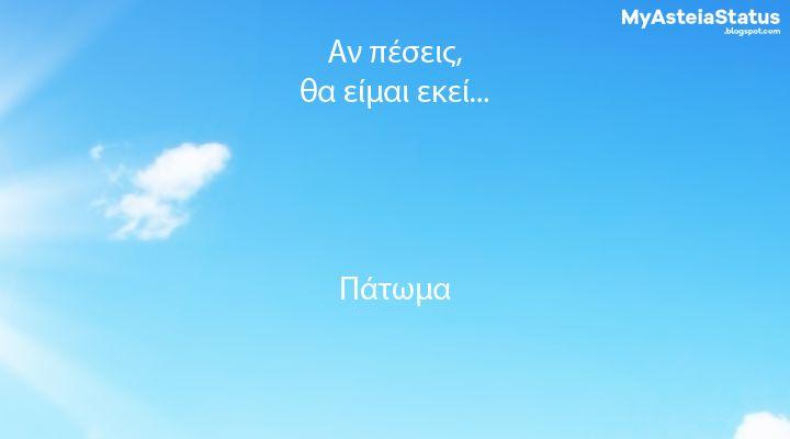 #asteia #atakes Αν πέσεις θα είμαι εκεί... Πάτωμα