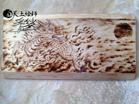 アートバーニング(焼き絵)の麒麟
