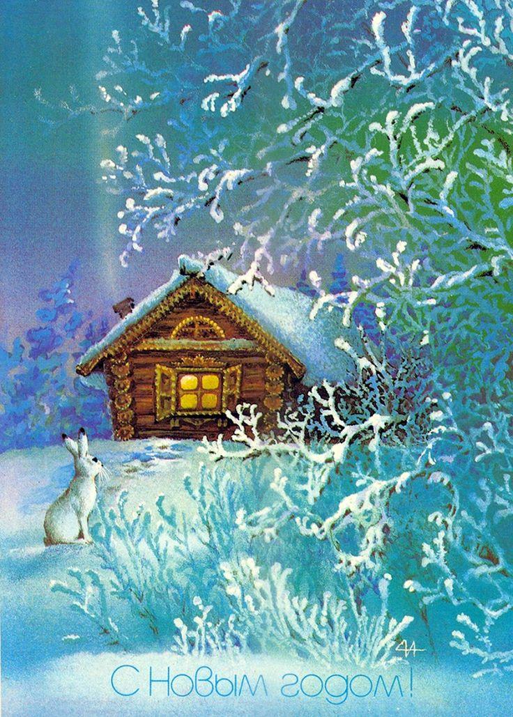 твой советские открытки с зимним пейзажем движение