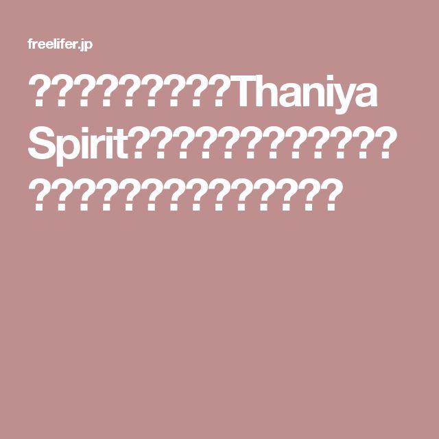 タニヤスピリット(Thaniya Spirit)というタニヤのバーツ両替所について詳しく述べていく