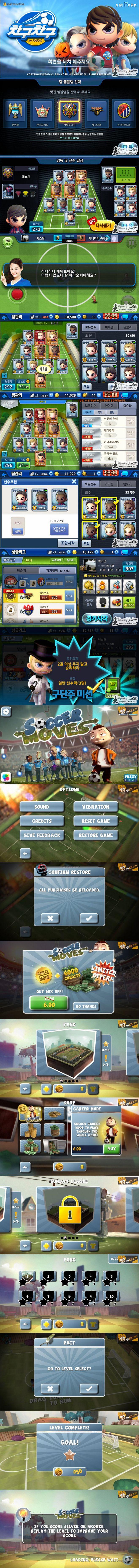 韩国足球游戏ui设计