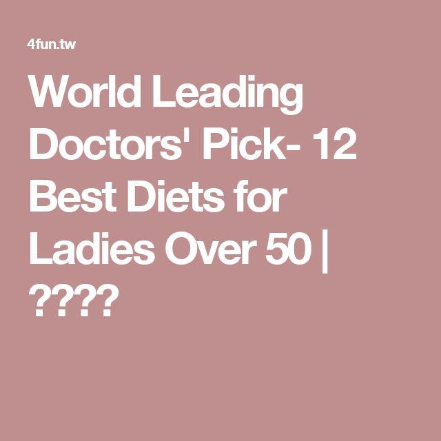 World Leading Doctors' Pick- 12 Best Diets for Ladies Over 50 | 硬是要縮