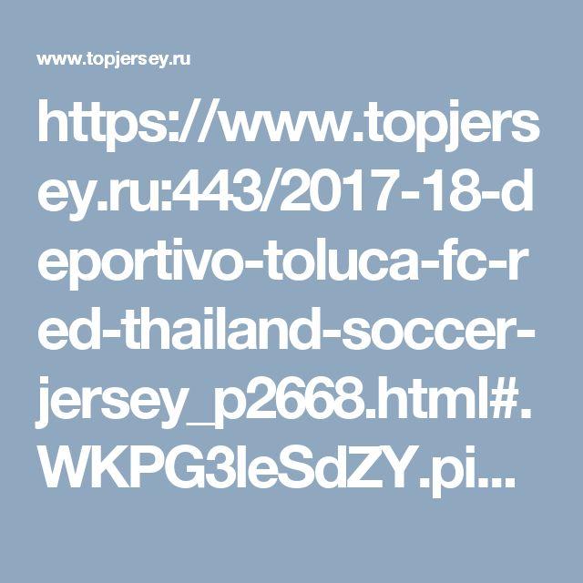 https://www.topjersey.ru:443/2017-18-deportivo-toluca-fc-red-thailand-soccer-jersey_p2668.html#.WKPG3leSdZY.pinterest