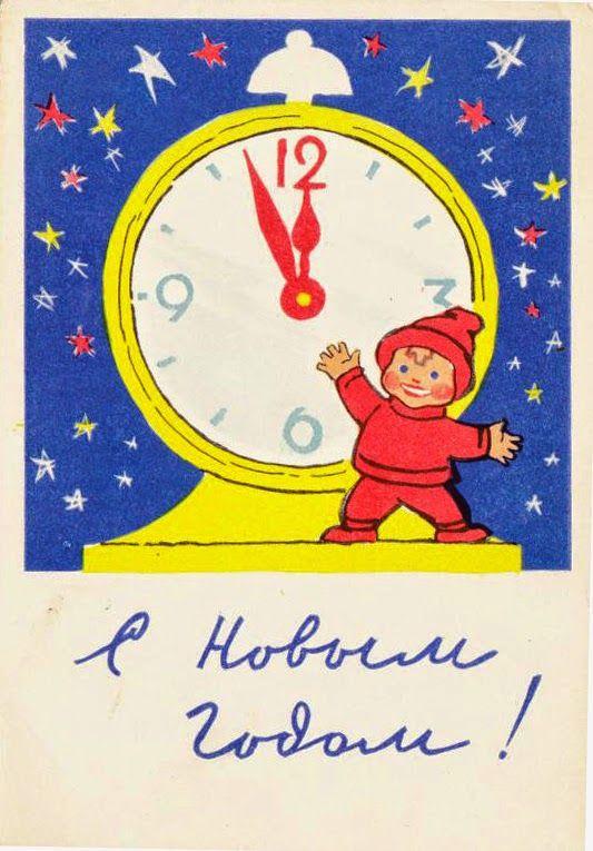Открытки с часами советские, днем рождения