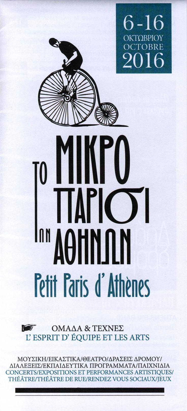 Το μικρό Παρίσι των Αθηνών / Ομάδα και τέχνες (2016)