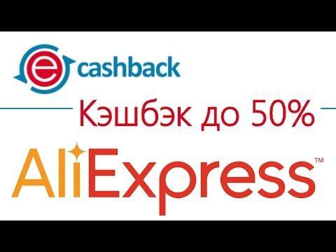 Как сэкономить на Алиэкспресс 7 % с каждой покупки