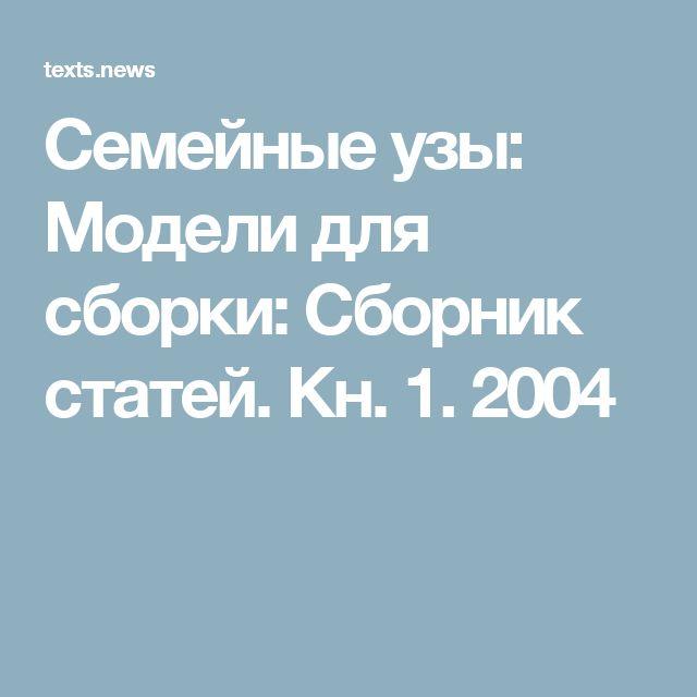 Семейные узы: Модели для сборки: Сборник статей. Кн. 1. 2004