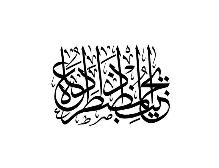 Free Islamic calligraphy l An-Naml 27:62