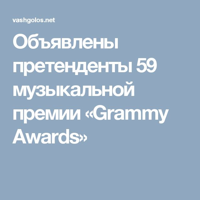 Объявлены претенденты 59 музыкальной премии «Grammy Awards»