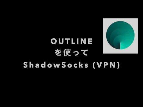 Outlineでshadowsocks Vpn を使えるように設定する 全工程説明 Gcp