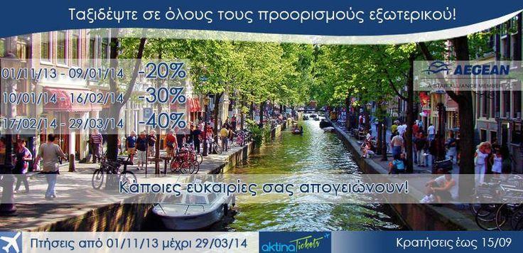 ☼☼Tαξιδέψτε στην Ευρώπη,με την Aegean Αirlines με ΕΚΠΤΩΣΗ από 20% έως και 40%!!!!  ✈Μην χάνετε χρόνο και κλείστε τώρα το επόμενό σας ταξίδι. ✈Αεροπορικά & Ξενοδοχεία : www.aktinatickets.gr *Πτήσεις από 01.11.2013 μέχρι 29.03.2014 **Κρατήσεις μέχρι 15.09.2013  Ηave a nice trip :)