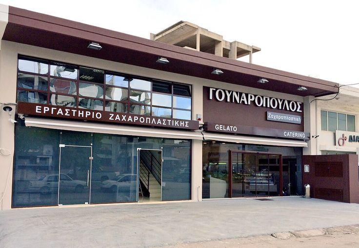 Η εταιρεία μας ολοκλήρωσε την κατασκευή του Νέου σύγχρονου εργαστηριού - πρατηρίου ζαχαροπλαστικής Γουναρόπουλος στην Χαλκίδα. http://alouminia-koufomata.gr #mparolas #aluminium #systems #glass #metal #constuctions #new #gounaropoulos #patisserie #zaxaroplastiki #chalkida