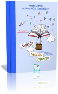 Εκδόσεις Σαΐτα | Δωρεάν βιβλία: Διαβάζω - Συμμετέχω - Δημιουργώ