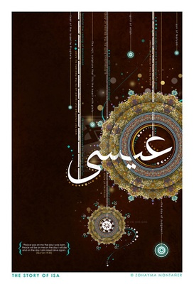 "فن الرسم بالخط العربي :  "" اسم النبي عيسى عليه السلام ""  "" The name of the Prophet Jesus, peace be upon him """