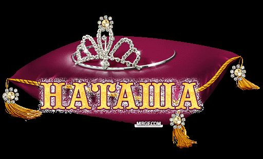 Живые картинки с именем наташа