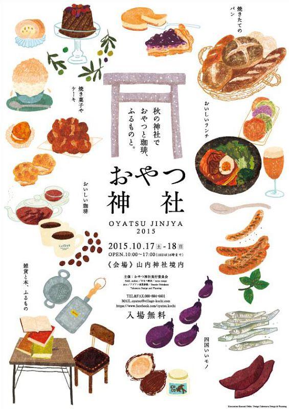 交付的故事作品»[圖片報導]小谷神社Oyatsu神社在高知縣。