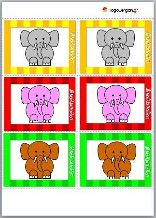 Παιχνίδι μνήμης με κάρτες ελέφαντας  #card_games #memory #printable