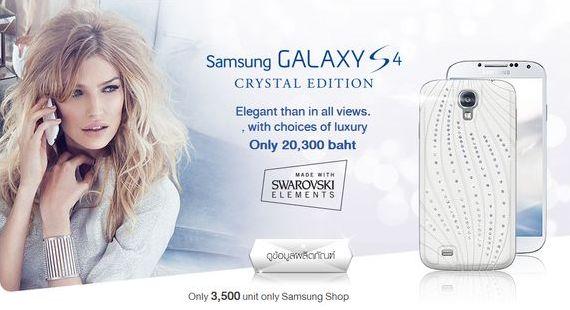 Samsung Galaxy S4 Crystal Edition. Με κρύσταλλα Swarovski