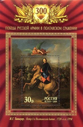 Stamp: 300th Anniversary of Poltava Battle (Russia) (The 300th Anniversary of Battle of Poltava) Mi:RU BL122,WAD:RU 030.09
