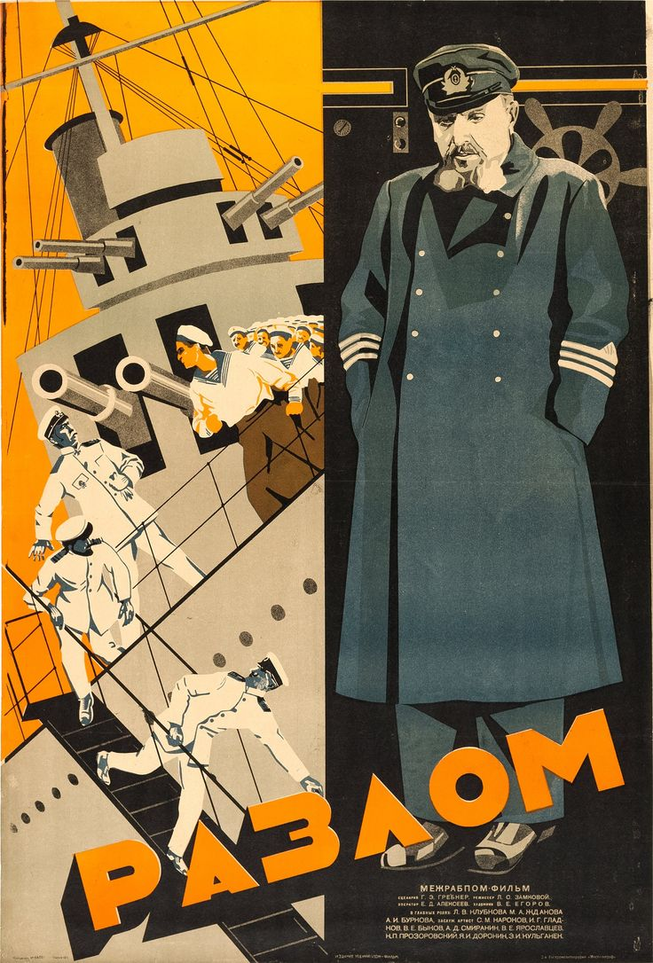 """Fracture (1929). Full Bleed Russian Poster (29"""" X 42.5""""). This very rare art deco inspired Russian film poster was created to promote the screen adaptation of a play by Boris Lavrenev. In bold color, it captures the essence of this historical-revolutionary drama, featuring an imposing portrait of the commander (Anatoly Smiranin) of the cruiser """"Zarya,"""" who is sympathetic to the Bolsheviks. A Heritage first, the poster required touchup to small tears in the left and right borders, and a small…"""