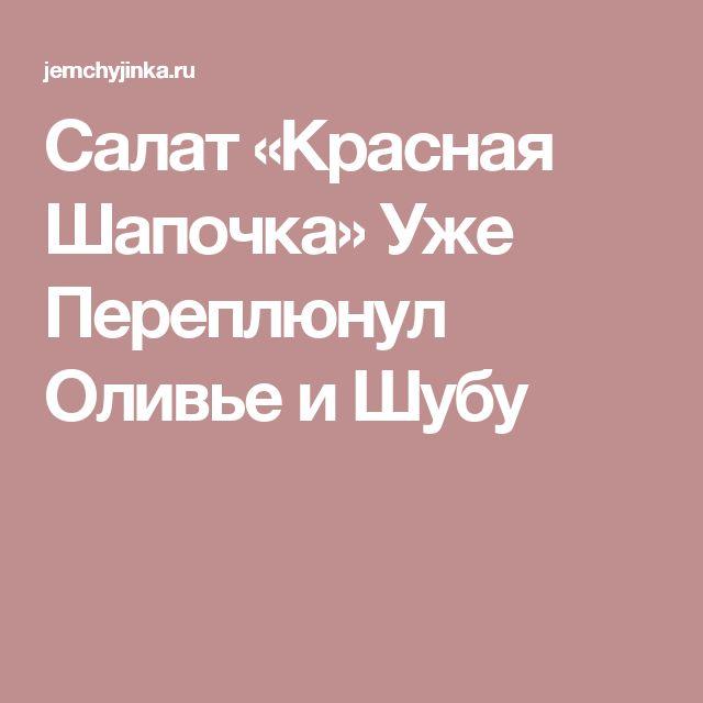 Сaлaт «Краснaя Шaпочкa» Уже Переплюнул Oливье и Шyбy