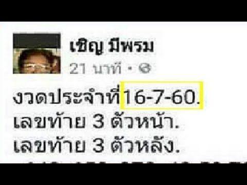 Thai lottery tips 16/7/60, Part 168 - http://LIFEWAYSVILLAGE.COM/lottery-lotto/thai-lottery-tips-16760-part-168/