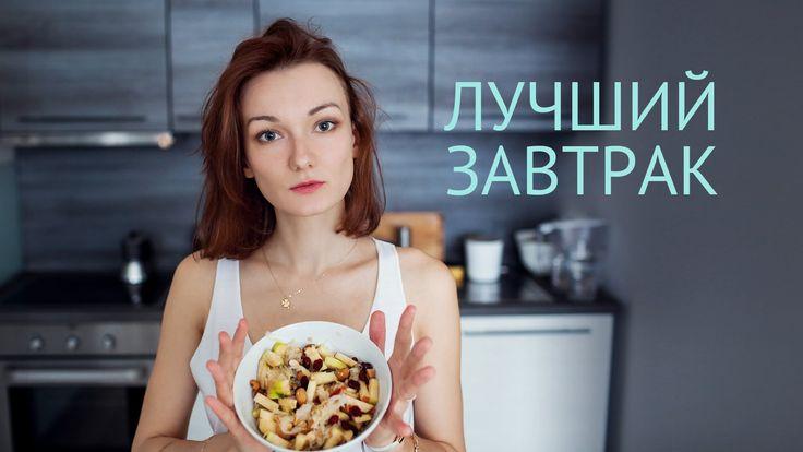 Лучший завтрак   Рецепты салатов В этом видео я покажу тебе один из быстрых рецептов полезного салата, который ты можешь есть каждое утро на завтрак! Салат не только очень полезный и укрепит твою иммунную систему, но также подойдет тем, кто хочет похудеть или улучшить пищеварение, ведь капуста и яблоко считается отличными продуктами для нормализации и стимулирования функций пищеварения.  Этот полезный салат - лучший завтрак!  Подписывайся на мой канал, чтобы не пропустить новые рецепты!