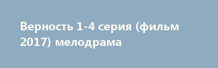 Верность 1-4 серия (фильм 2017) мелодрама http://kinofak.net/publ/melodrama/vernost_1_4_serii_film_2017_melodrama_hd_61/8-1-0-5220  Ася - юная и свободная девушка, владеет творческой студией по визажу, отправляется в поездку к отцу с матерью в родные края.Она полна обаяния и бесхитростна как дитя. Интерес всех мужчин деревни мгновенно обращается в её сторону. Такие изменения конечно не нравятся сельским красавицам. В посёлке распространяются гадкие сплетни.В это время приехавшая зачарована…