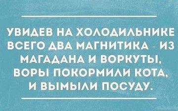 И что вы там, в России, едите?...