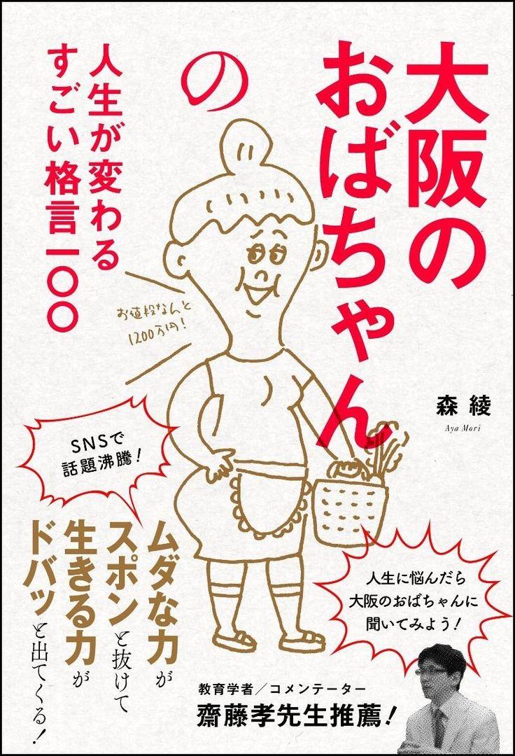 「なるようにしか、ならへんて」生きるのがラクになる、大阪のおばちゃんの言葉 | ダ・ヴィンチニュース