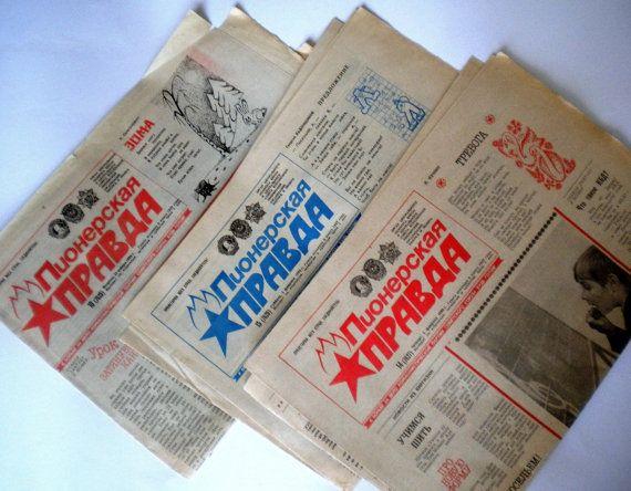 Газета для пионеров