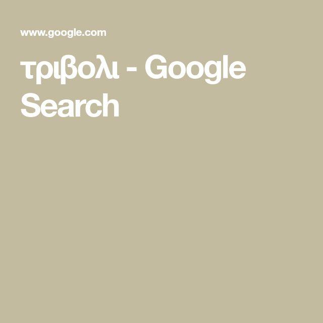 τριβολι - Google Search
