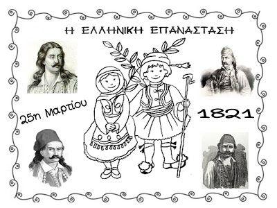 sofiaadamoubooks: Η 25η Μαρτίου είναι διπλή γιορτή! Οι εικόνες...