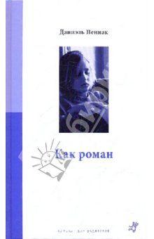 Как роман  - Даниэль Пеннак