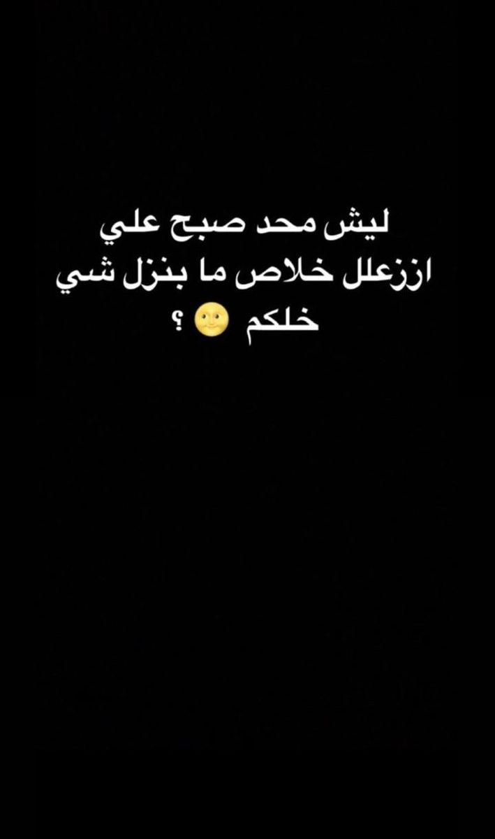 Pin By فتاه لطيفه On Story Funny Arabic Quotes Real Life Quotes Fun Quotes Funny