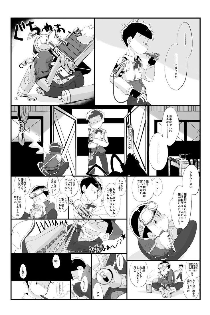 【漫画】スチームパンクでパーカー松(六つ子)