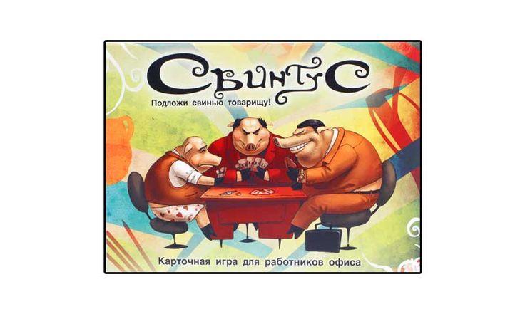 Если вы до сих пор не знаете, что преподнести в подарок брату, то эта вещица ему точно понравится! Настольная игра Мир Фэнтези Свинтус 5065950 — это прототип всеми известной игры «UNO», но немного видоизмененной. В нее можно играть как дома, так и в офисе, чтобы разрядить напряженную обстановку, так и на пикнике или в путешествии. Цель игры полностью совпадает с «UNO» — избавиться от всех карт.