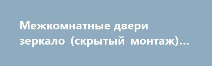 Межкомнатные двери зеркало (скрытый монтаж) «Киев UA» http://www.krok.dn.ua/doska26/?adv_id=2567 Продаются по выгодной цене межкомнатные скрытые двери зеркало с невидимой коробкой или без наличников от фабрики Dierre, Италия  обеспечивает грамотное интерьерное решение и функциональность в современном интерьере. Межкомнатные двери скрытого монтажа, как холст художника - изменяет свой облик по воле владельца и сливается в единое целое в  дизайн интерьера вашего дома. Двери скрытого монтажа…