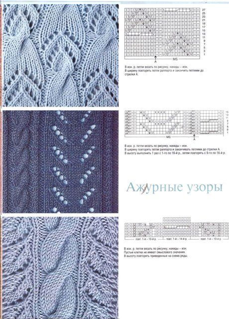 Узоры спицами, knit, knitting - Tatiana Alexeeva - Álbuns da web do Picasa