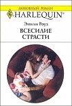 Всесилие страсти. Начните читать книги Роуз Эмили в электронной онлайн библиотеке booksonline.com.ua. Читайте любимые книги с мобильного или ПК бесплатно и без регистрации.