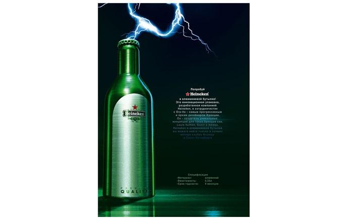 Постер, Heineken от рекламного агентства Fishkey