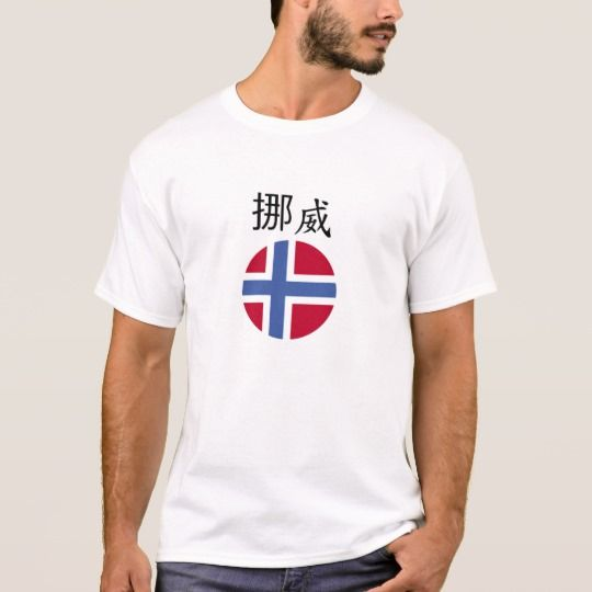 Circle Norwegian flag and Norway written in Chines T-Shirt Circle Norwegian flag and Norway written in Chinese.