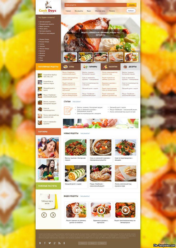CookDays для DLE #templates #website #шаблон #сайт #web